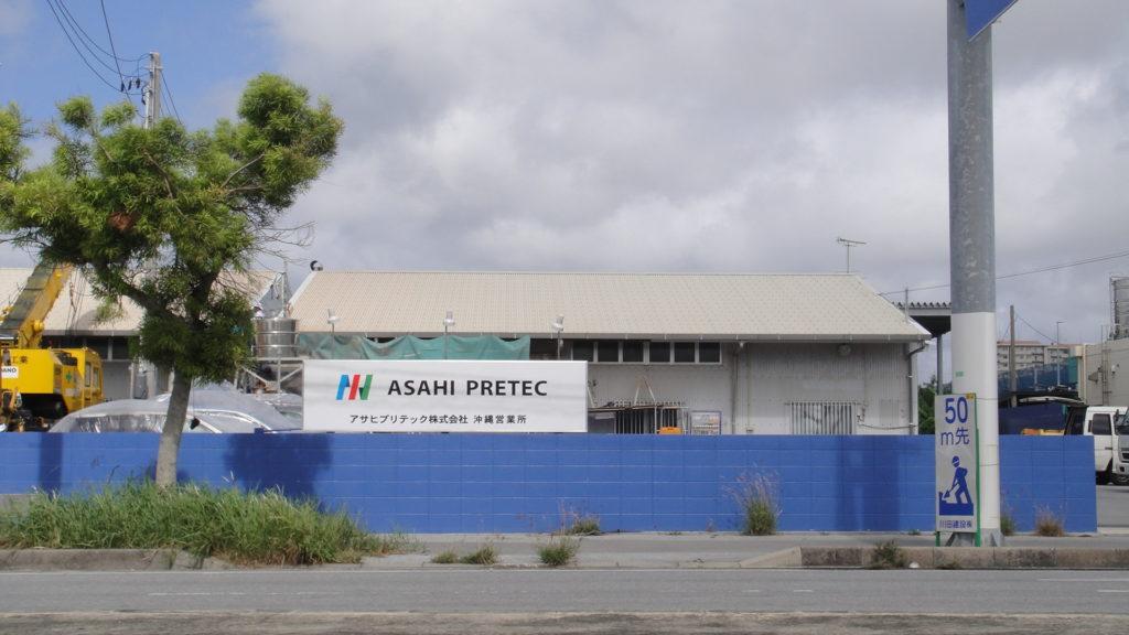 アサヒプリテック 糸満工場