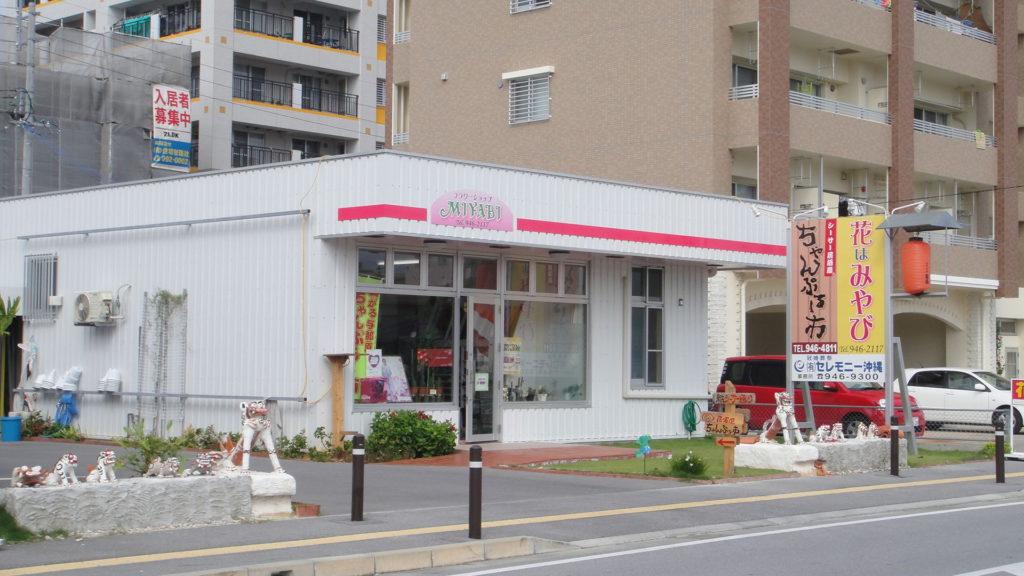 miyabi フラワーショップ店舗