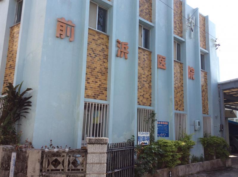 前浜小児科医院