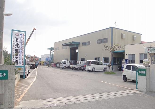 沖縄 西原町工場建設 共進電機様