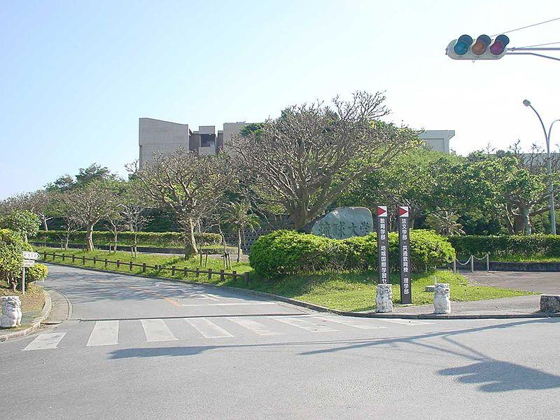沖縄県 琉球大学
